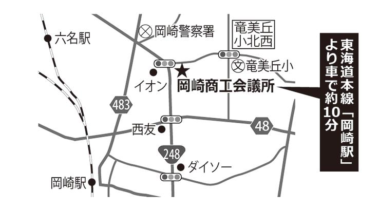 岡崎商工会議所