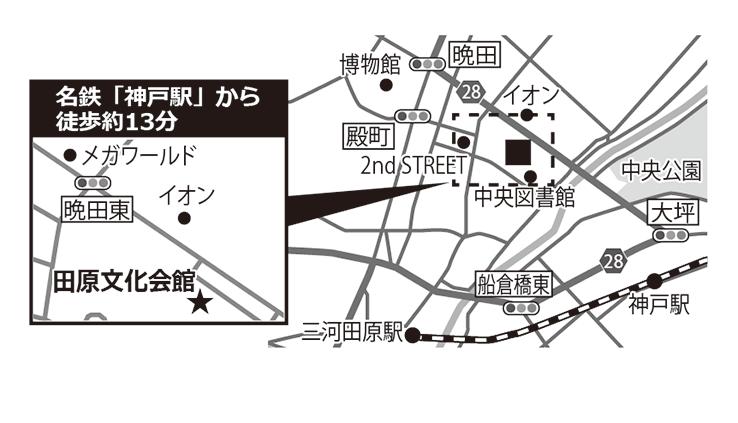 田原文化会館
