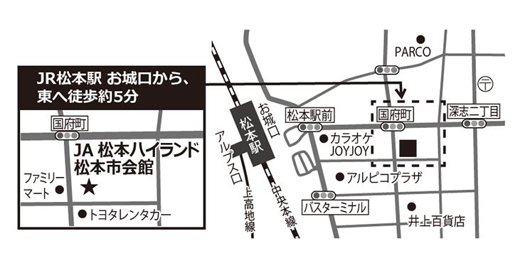 JA松本ハイランド 松本市会館