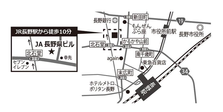 JA長野県ビル