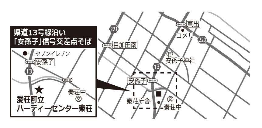 愛荘町立 ハーティーセンター秦荘