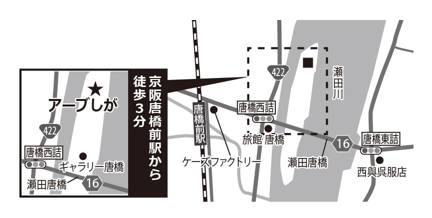 滋賀県青年会館ホテルアーブしが