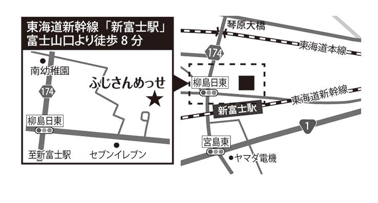 ふじさんめっせ(富士市産業交流展示場)