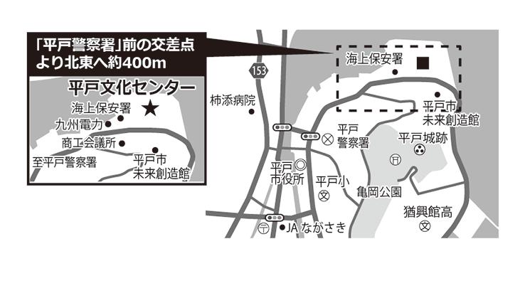 平戸文化センター