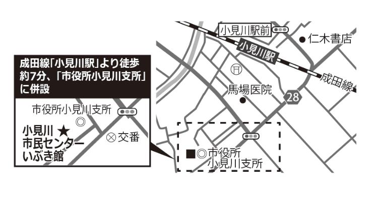 小見川市民センター いぶき館