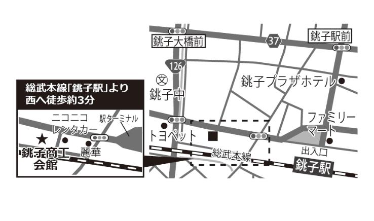 銚子商工会館