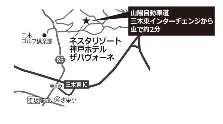 ネスタリゾート神戸ホテルザパヴォーネ