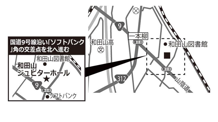 和田山ジュピターホール