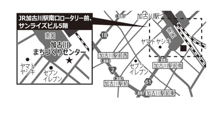 加古川まちづくりセンター