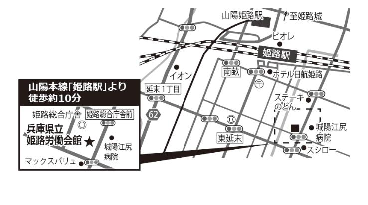 兵庫県立姫路労働会館