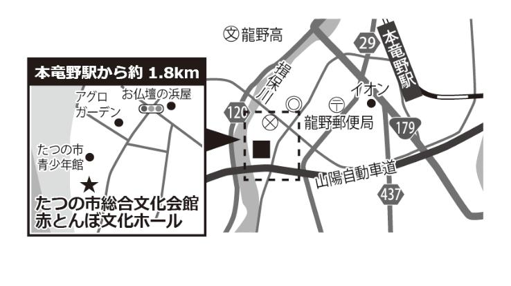 たつの市総合文化会館 赤とんぼ文化ホール