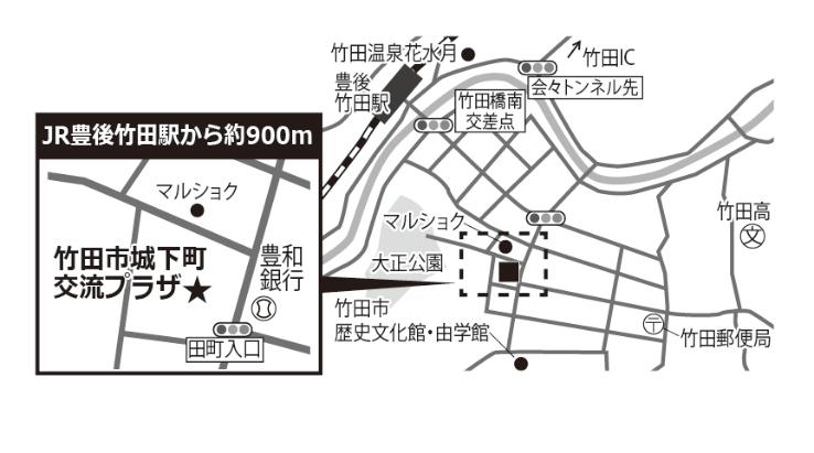 竹田市城下町交流プラザ