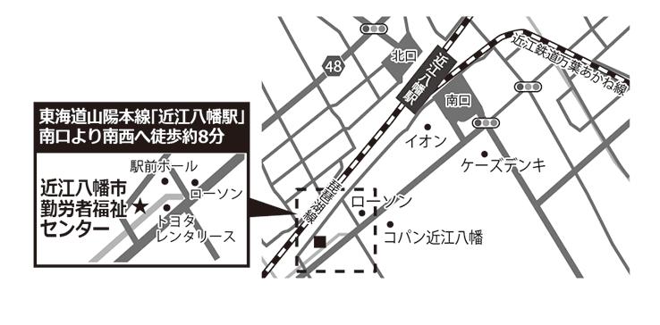 近江八幡市勤労者福祉センター(アクティ近江八幡)