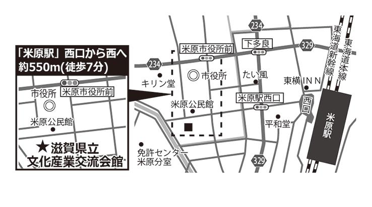 滋賀県立文化産業交流会館