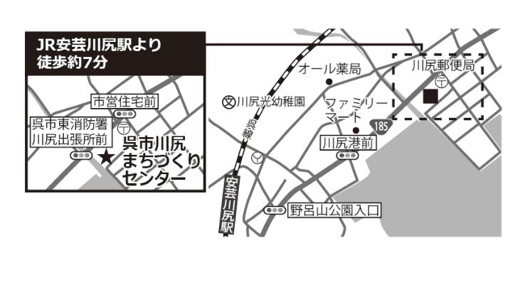 呉市川尻まちづくりセンター