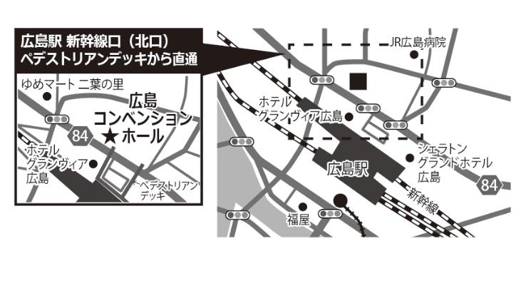 広島コンベンションセンター