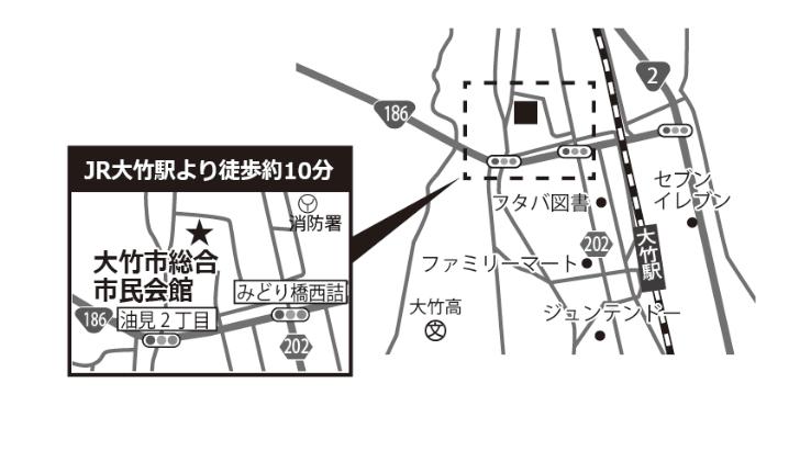 大竹市総合市民会館