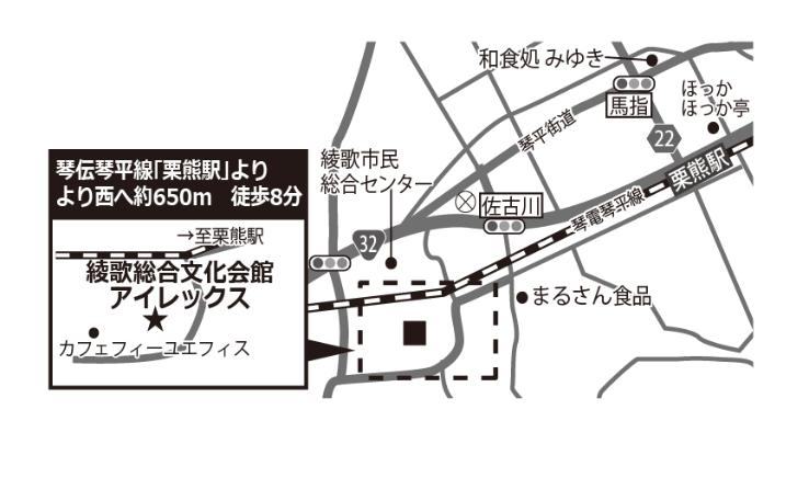 丸亀市綾歌総合文化会館アイレックス