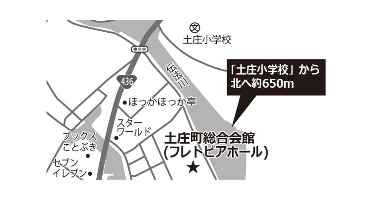 土庄町総合会館 (フレトピアホール)