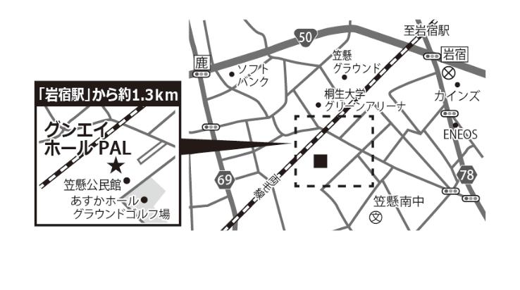 グンエイホールPAL (笠懸野文化ホール)