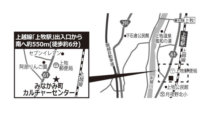 みなかみ町カルチャーセンター