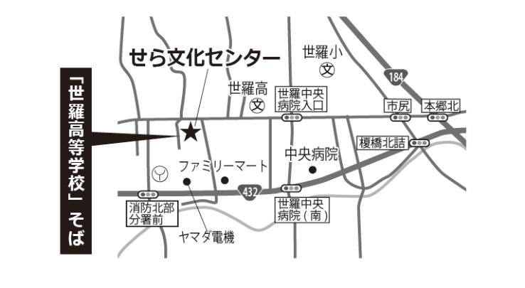 せら文化センター