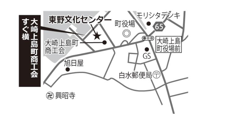 東野文化センター