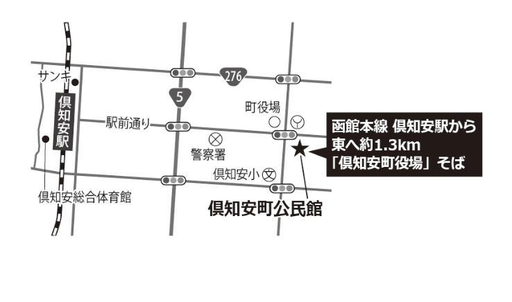 倶知安町公民館