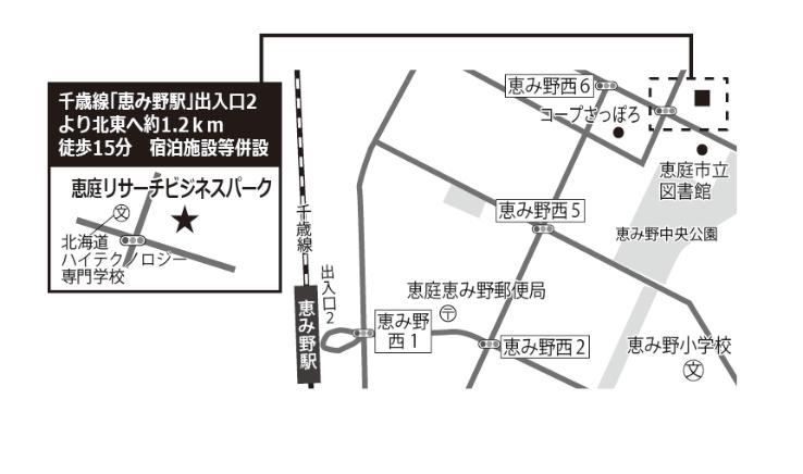 恵庭リサーチビジネスパーク