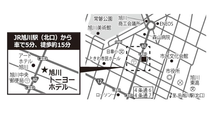 旭川トーヨーホテル