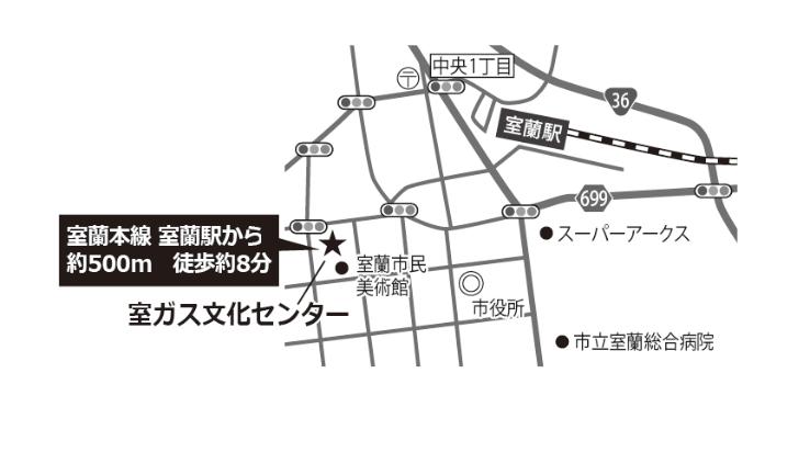 室ガス文化センター(室蘭市文化センター)