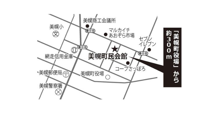 美幌町民会館