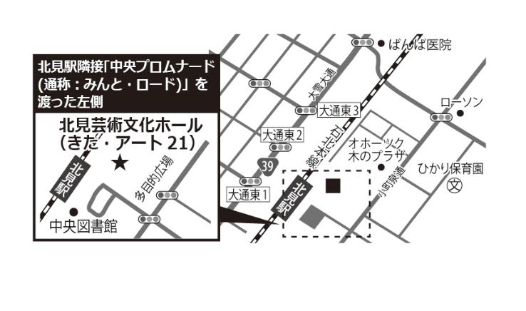 北見芸術文化ホール(きた・アート21)