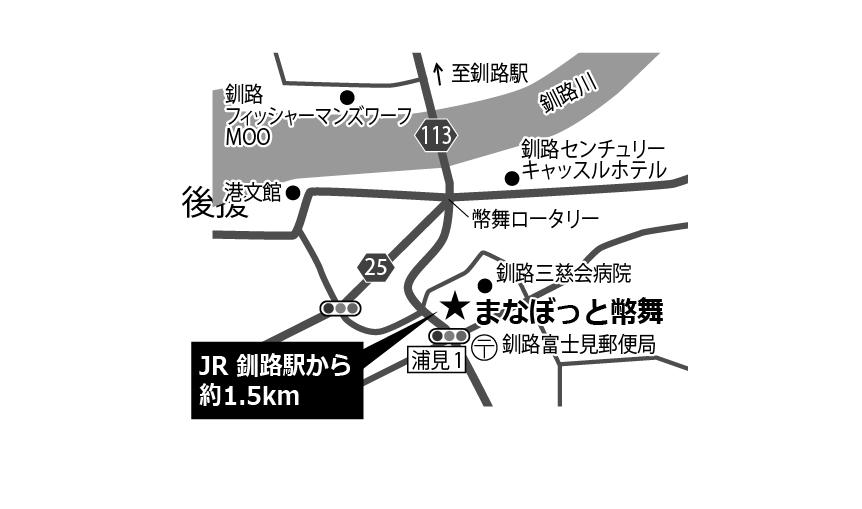 釧路市生涯学習センター まなぼっと幣舞