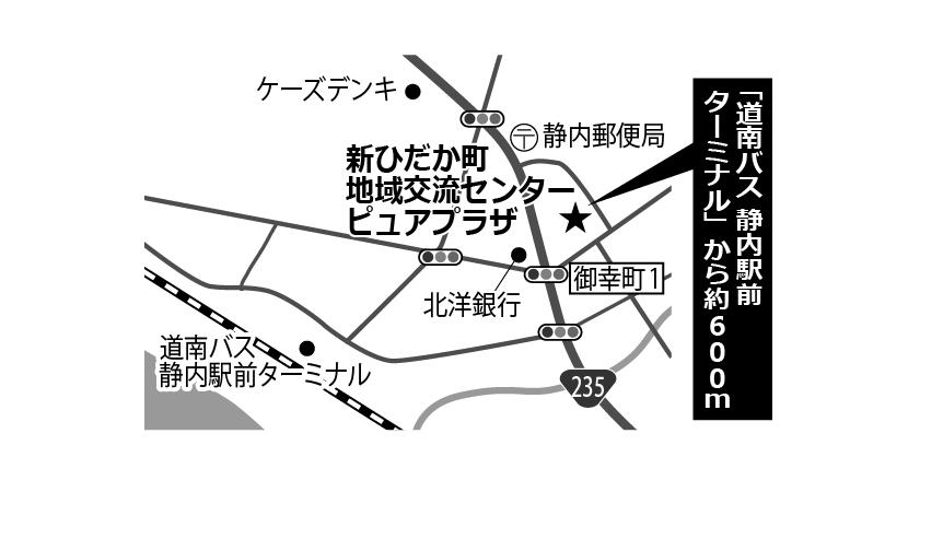 新ひだか町地域交流センターピュアプラザ