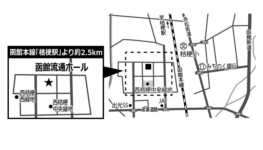 函館流通ホール