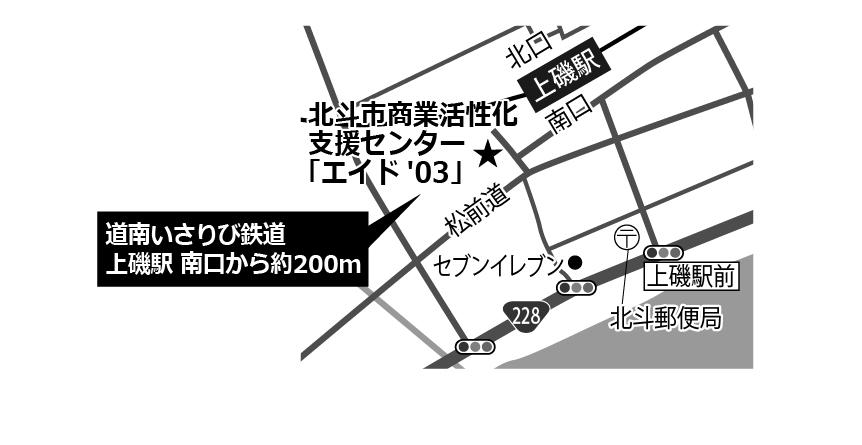 北斗市商業活性化支援センター「エイド'03」