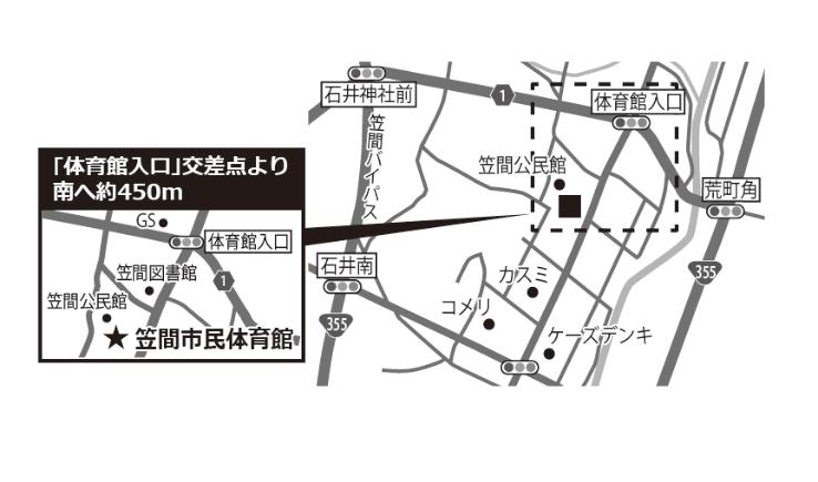 笠間市民体育館