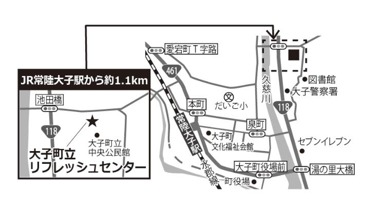 大子町立リフレッシュセンター