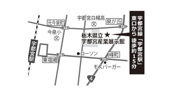 マロニエプラザ 栃木県立宇都宮産業展示館