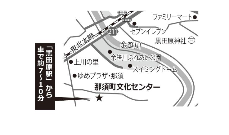 那須町文化センター