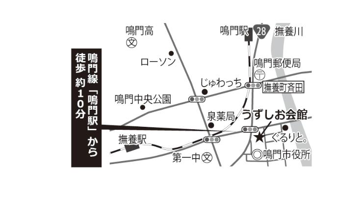 うずしお会館(鳴門市産業振興センター)
