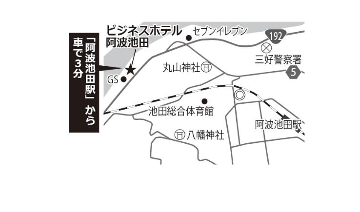 ビジネスホテル阿波池田