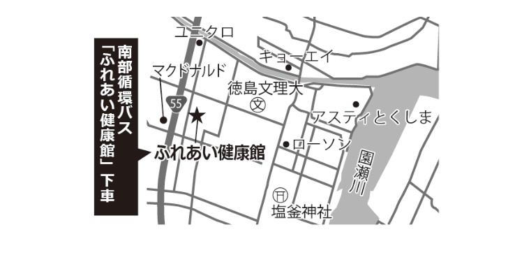 ふれあい健康館(徳島市生涯福祉センター)