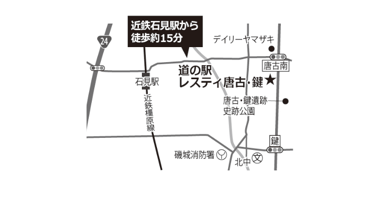 道の駅レスティ唐古・鍵