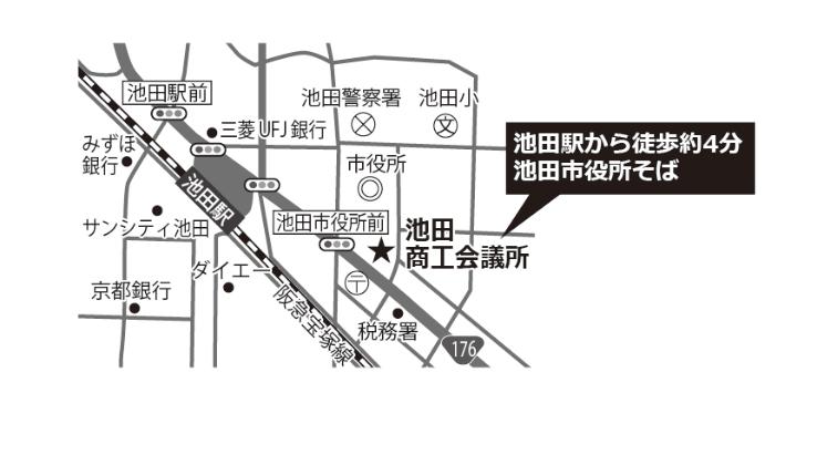 池田商工会議室