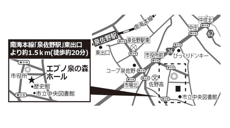 エブノ泉の森ホール (泉佐野市立文化会館)