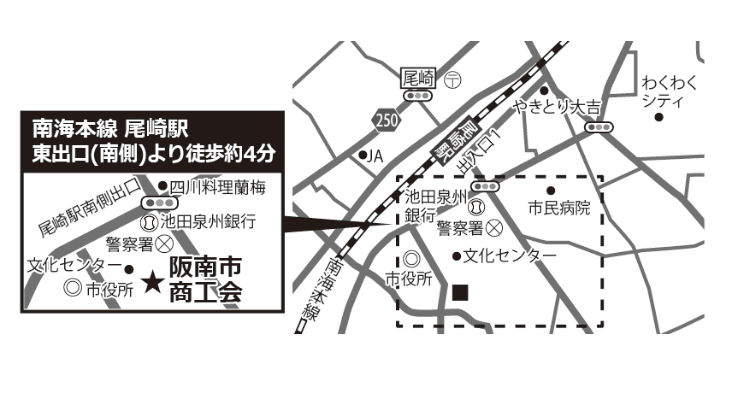 阪南市商工会