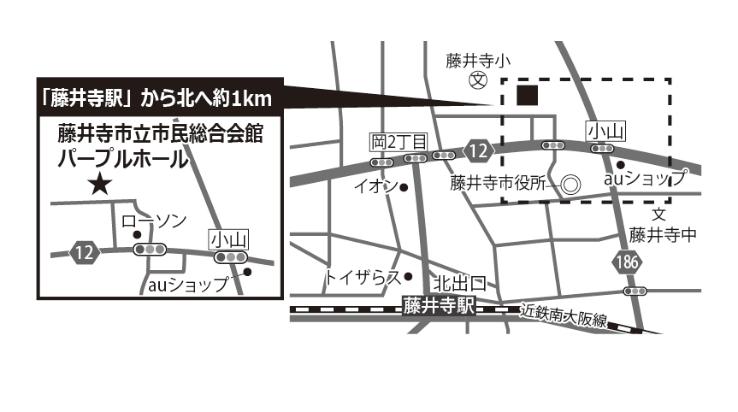 藤井寺市立市民総合会館(パープルホール)