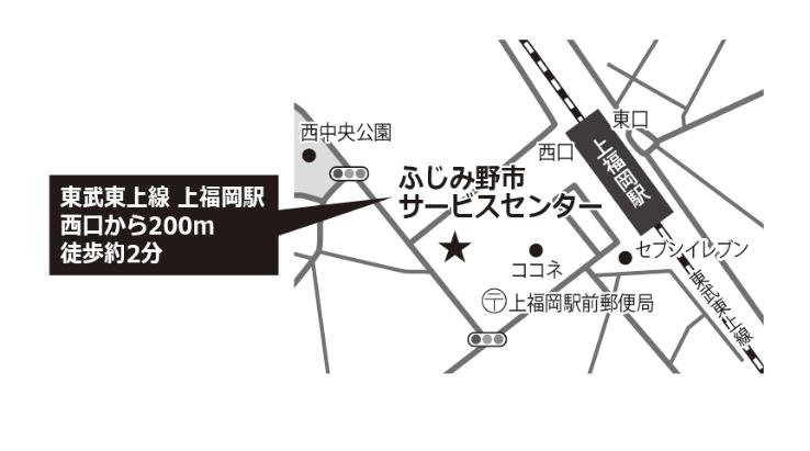 ふじみ野市サービスセンター